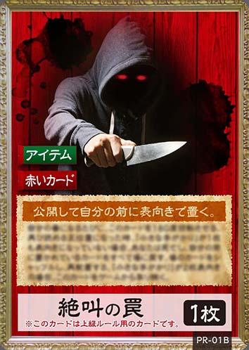 赤い 扉 と 殺人 鬼 の 鍵