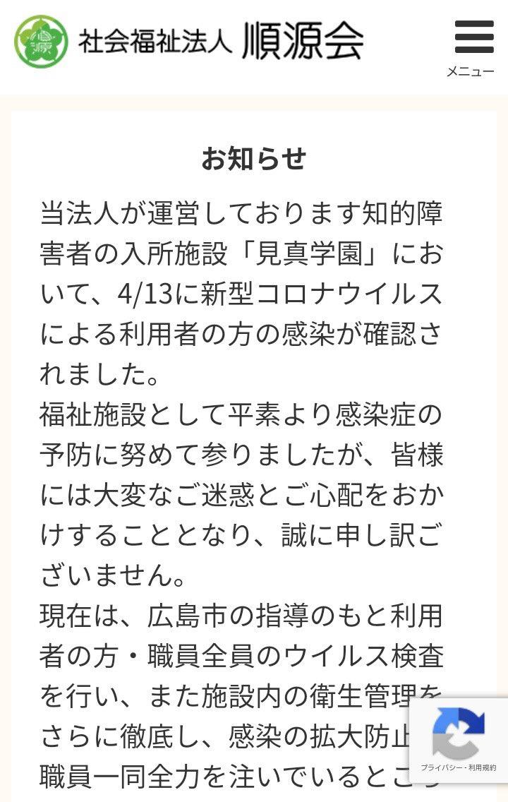 広島 コロナ twitter