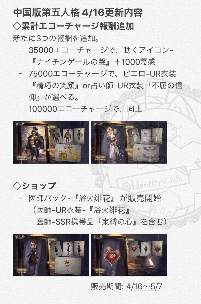 五 値段 第 人格 エコー 第五人格の100000エコーは日本円でいくらですか?課金した時の新報酬