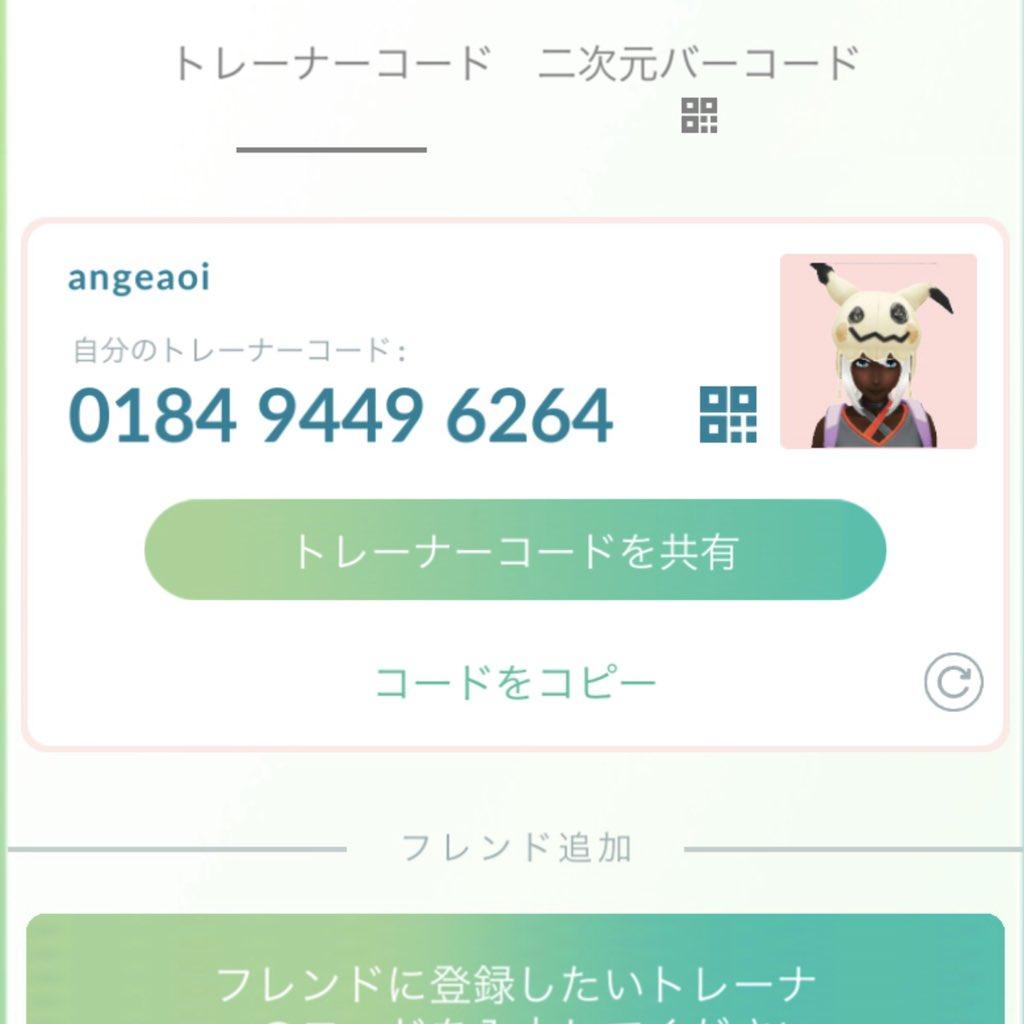 フレンド登録方法 ポケモンgo
