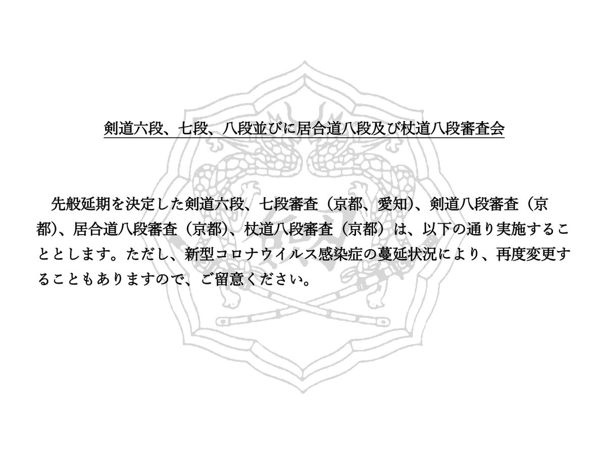 連盟 全日本 コロナ 剣道