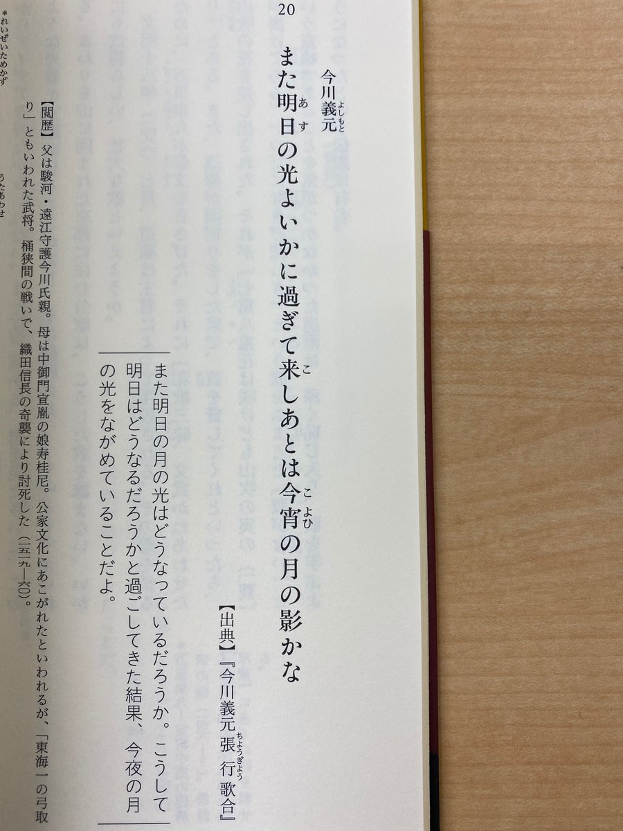 """笠間書院 on Twitter: """"#麒麟がくる をもっと楽しむために #笠間書院 ..."""