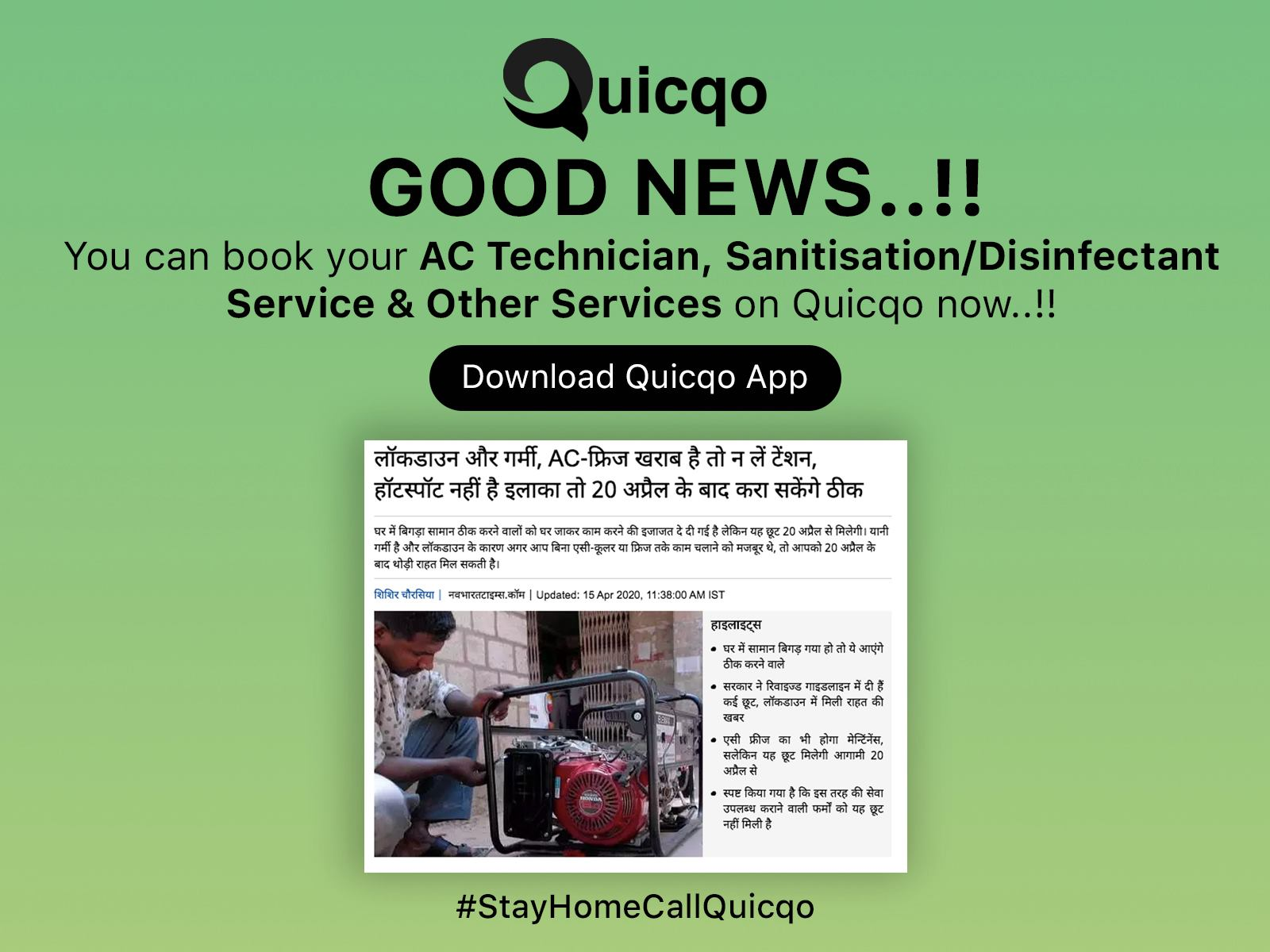 Quicqo On Twitter Good News You Can Book Your Ac Technician Sanitisation Disinfectant Service Other Services On Quicqo Now Download Quicqo App Https T Co Enao7aoijq Https T Co Ybqx4bqn3c