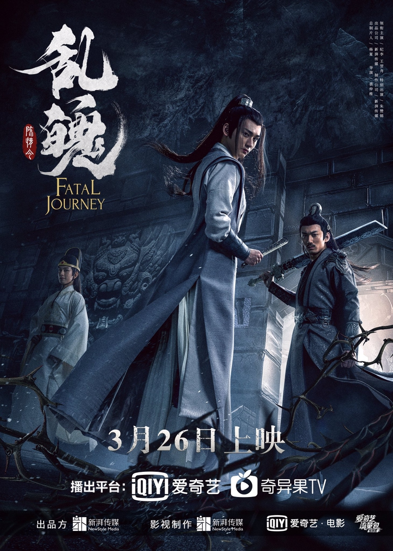 """fkshi on Twitter: """"Collection Poster -Part 1 THE UNTAMED FATAL JOURNEY  [C-Movie Spin Off The Untamed, 2020]… """""""