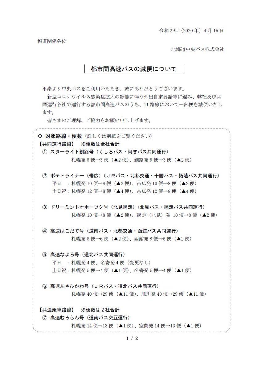 帯広 札幌 jr 時刻 表