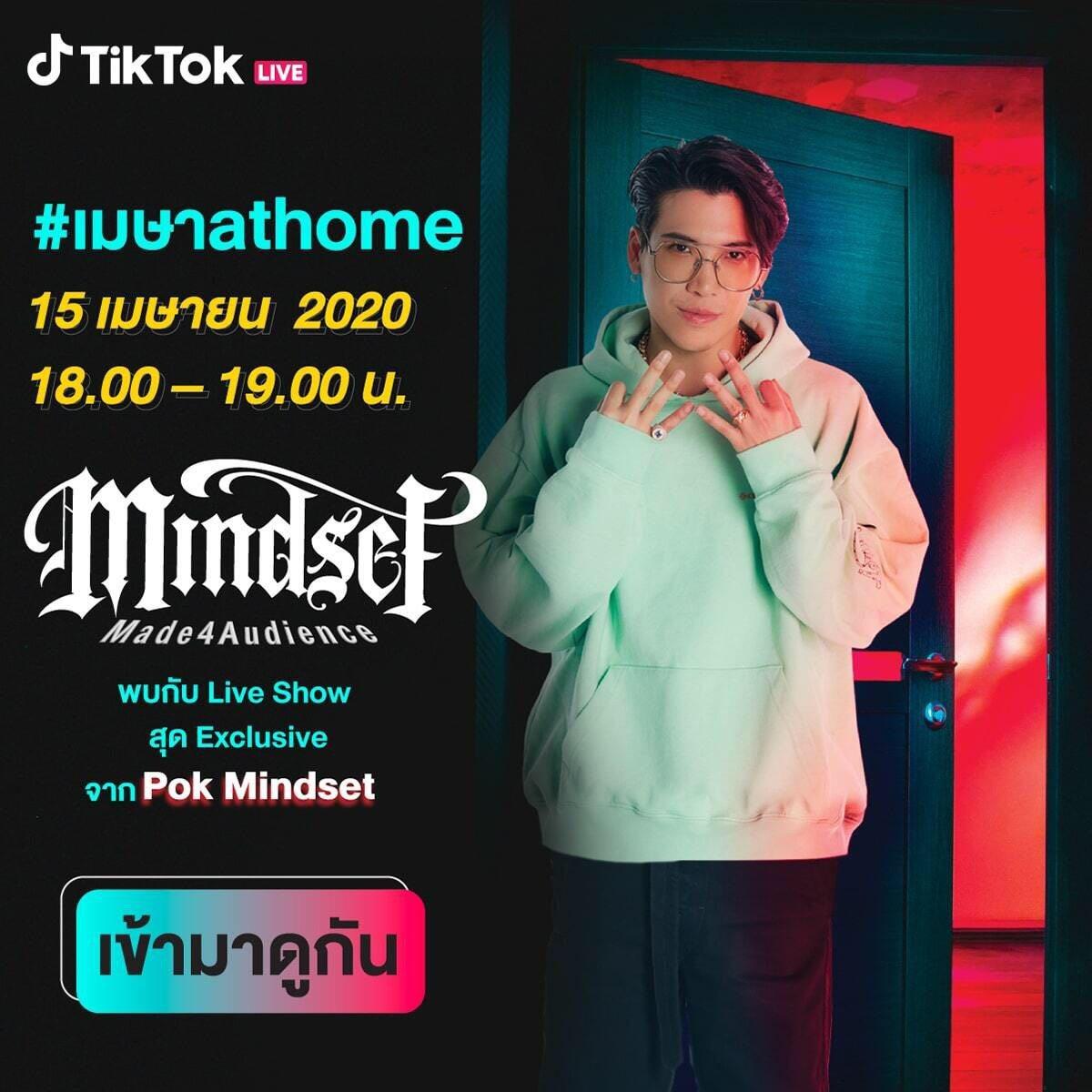 วันนี้เตรียมตัวไป Wip Wup 💎💎 กันบน TikTok ได้เลยเวลา 18:00-19:00 นะครับ 🤩 เป็น Live สุดพิเศษ! และเป็นศิลปินคนแรกของประเทศไทยเลยนะเนี่ยที่จะได้มาทำกิจกรรมดีๆแบบนี้บน TikTok ให้พวกเราคนทางบ้านได้สนุกกัน...รีบโหลดแอพฯ TikTok มาเลยย #เมษาathome #mindsetmade4audience #mindsetmob https://t.co/8ZTKI03kLO
