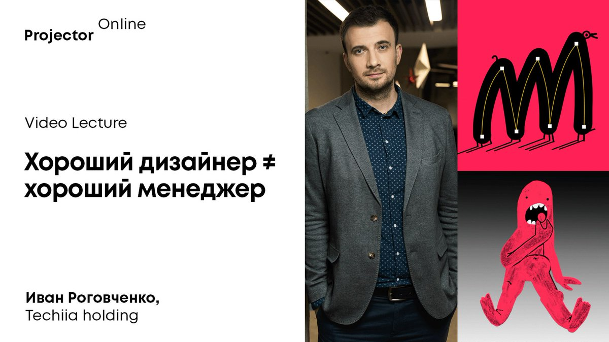 @IRogovchenko, Chief Design Officer will share the experience of working with 40 designers in different directions. Together they create products that bring positive feedback from millions of users around the globe. You can watch online on @prjctrcomua 🔗https://t.co/Hy3fbqI1gH https://t.co/I57J4HMnjW