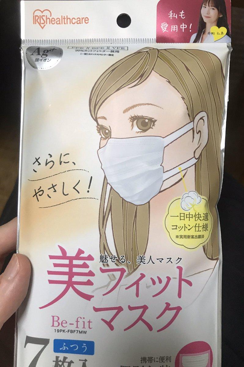 いつまで ない マスク 買え