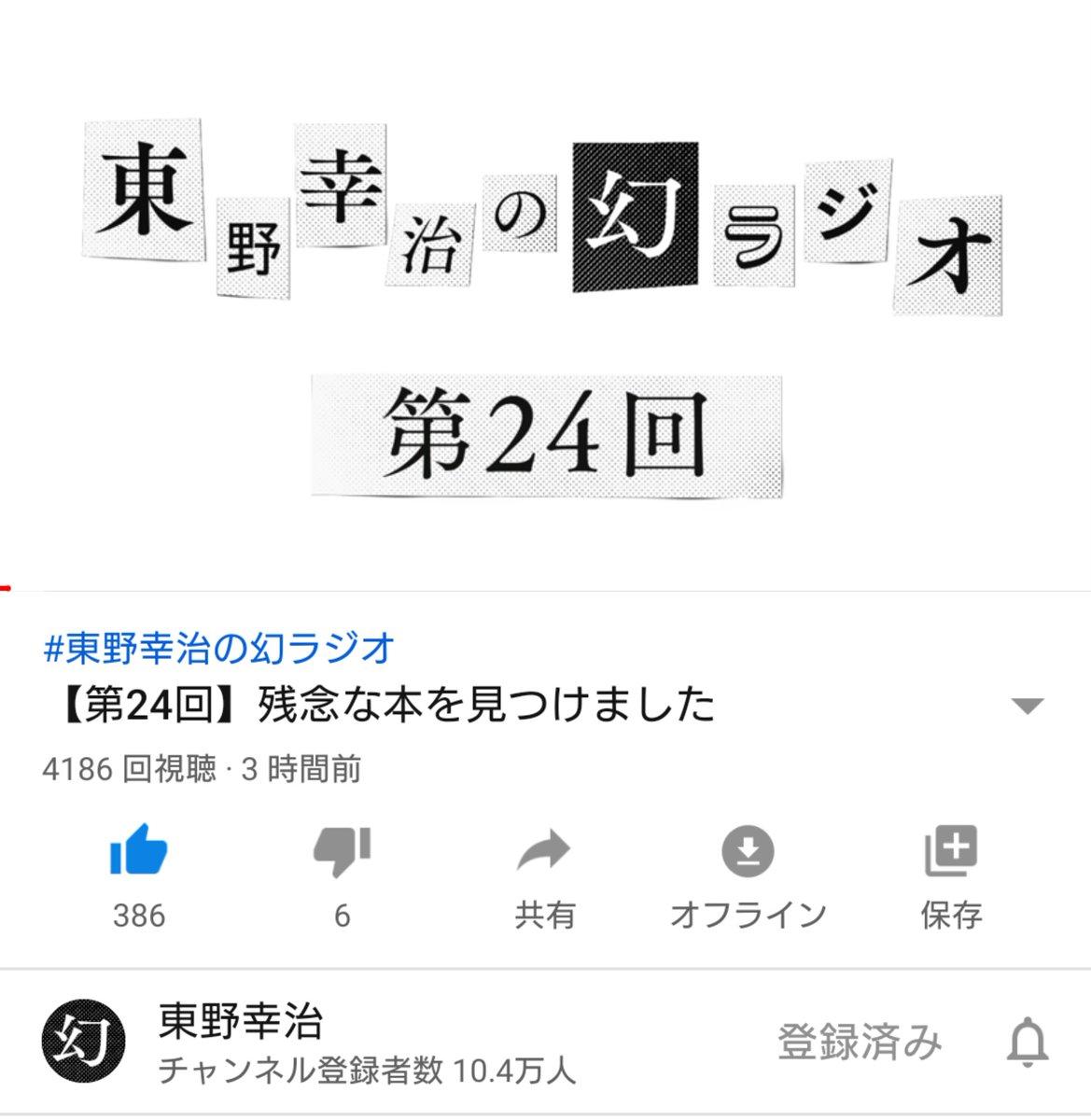 東野 幸治 の 幻 ラジオ