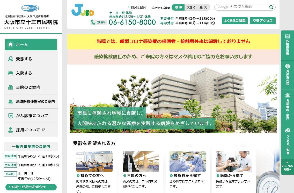 大阪 市立 総合 医療 センター コロナ