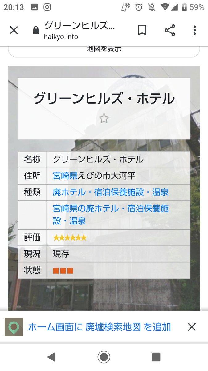 平 宮崎 ホテル 大河 廃 市 えびの 県
