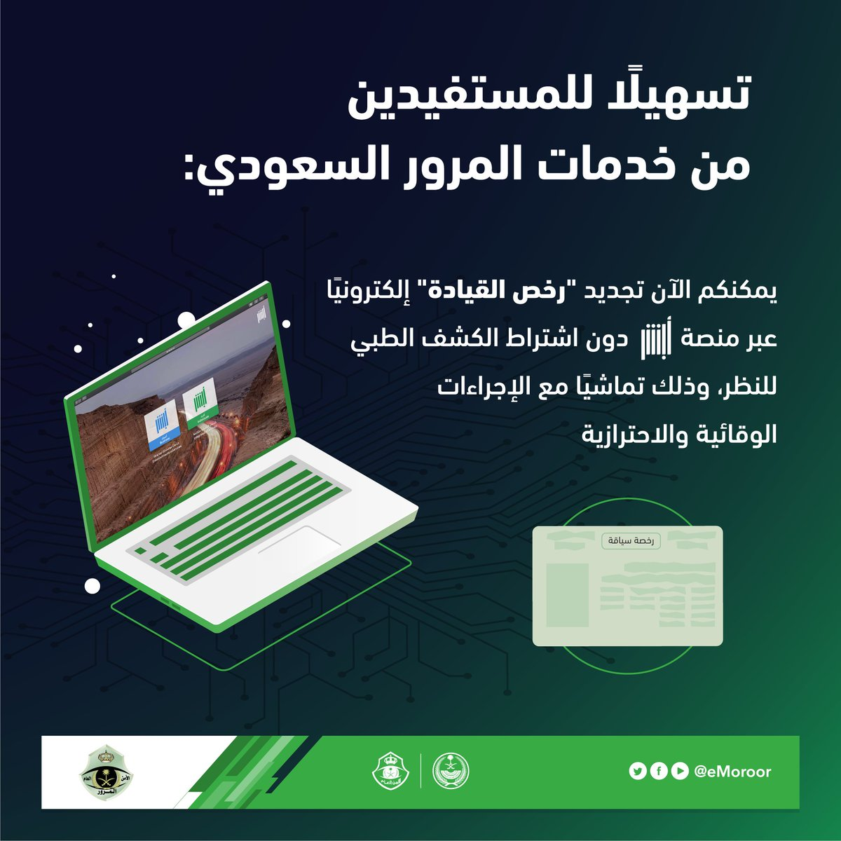 المرور السعودي On Twitter المرور السعودي يعلن عن إمكانية تجديد