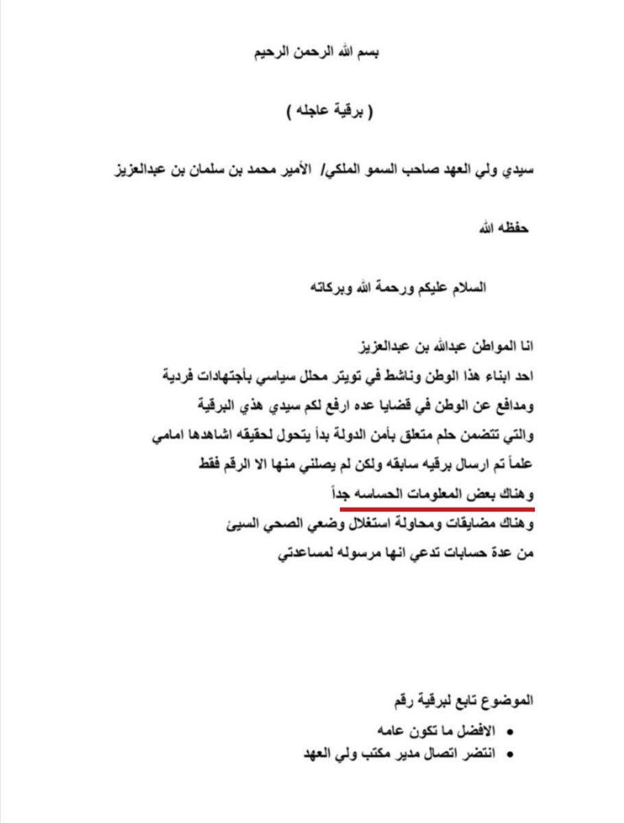 كيف ارسل برقية لولي العهد محمد بن سلمان
