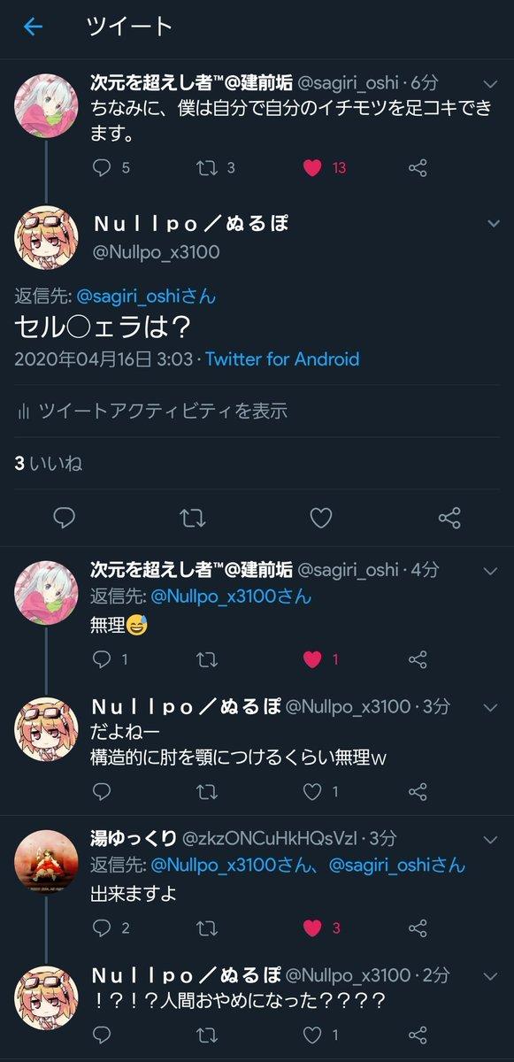 """Nullpo/ぬるぽ on Twitter: """"一番上も結構すごいけど下から2番目は人間 ..."""