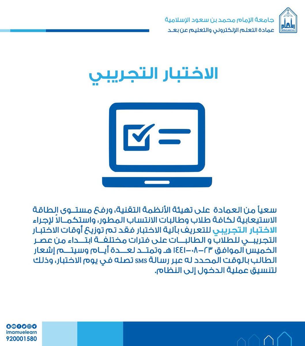 عمادة التعليم عن بعد On Twitter عاجل سيتم البدء بإجراء