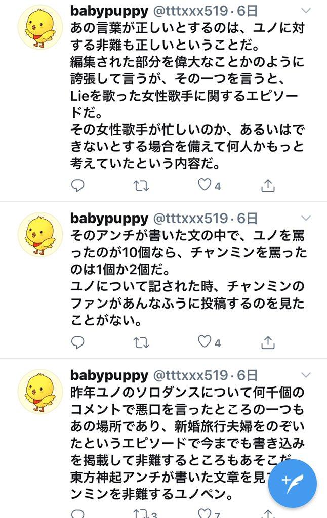 梢 毎回証拠も出さないで言いたい放題 翻訳機使ってまで日本語だけで拡散したいシムカシ 昨年のユノソロダンスで何千個もの悪口の証拠も見たいなー 書き込んでる一般人と 東方神起アンチ と ユノアンチのシムカシ をどうやって見分けるの ユノソロ
