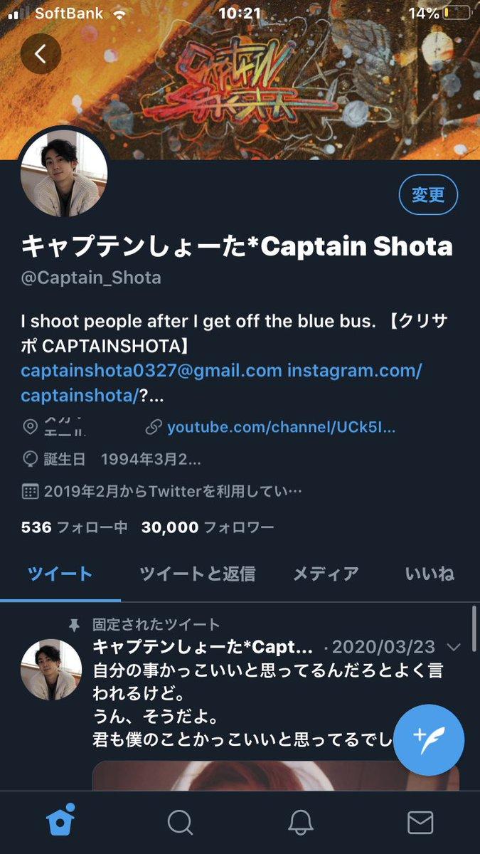 た ー キャプテン しょ