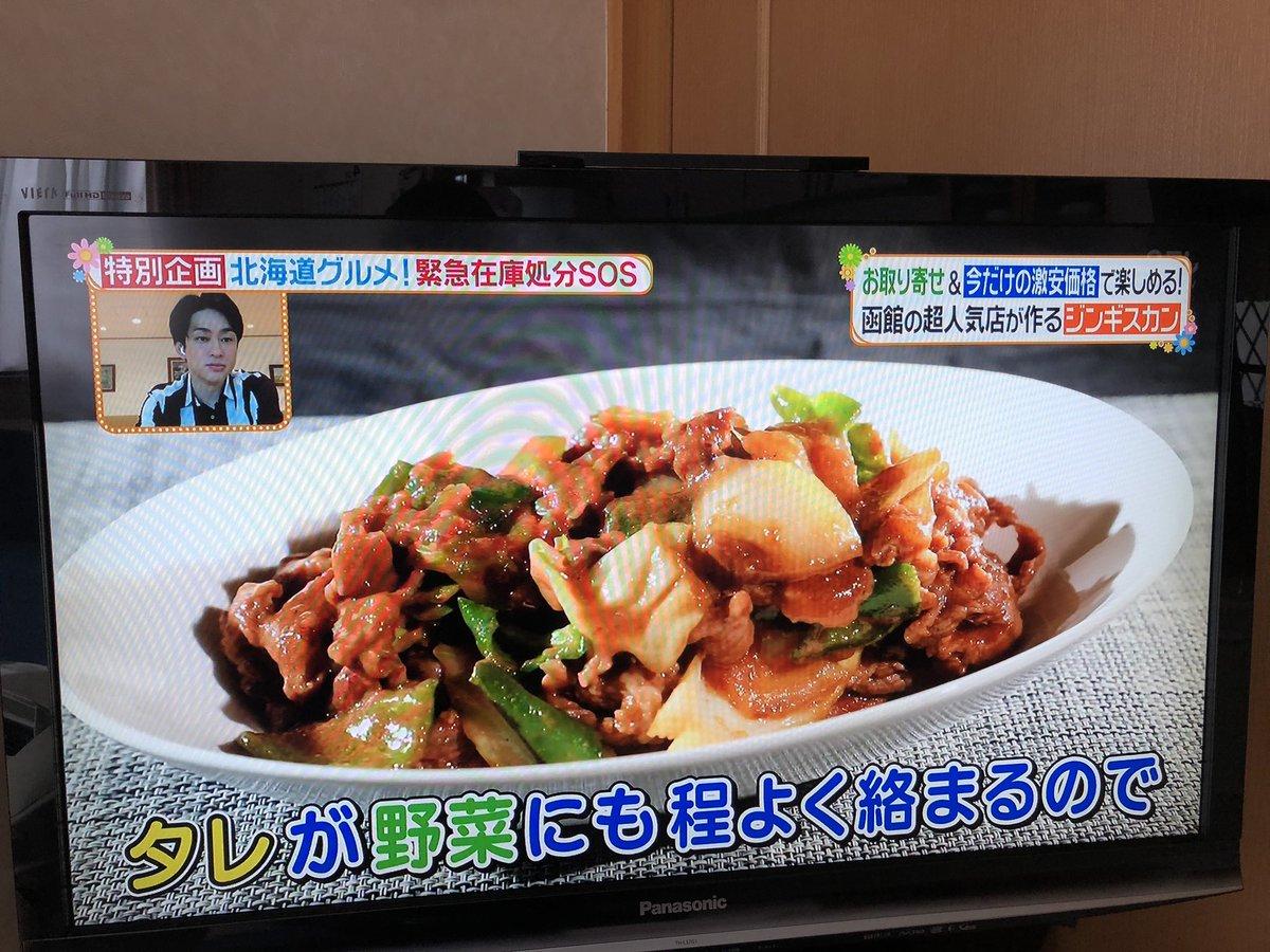物産 展 北海道 ヒルナンデス