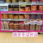 北海道では当たり前の光景?北海道のスーパーのカップ焼きそばの比率!