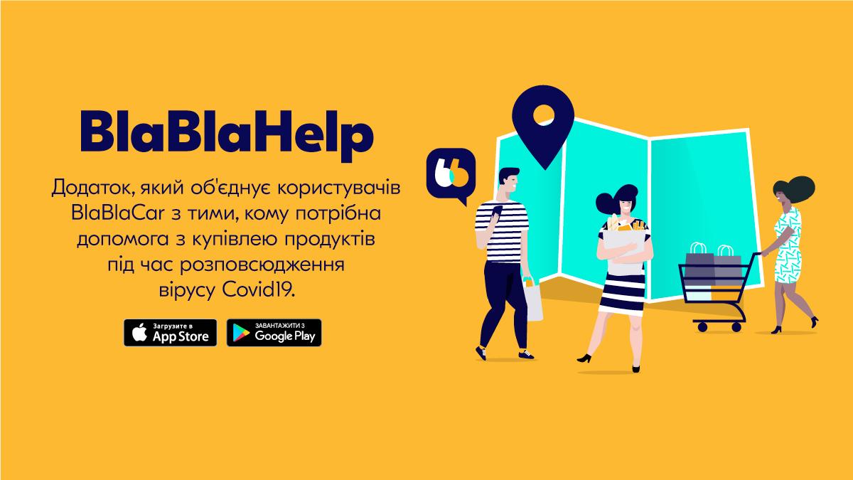 Представляємо #BlaBlaHelp 🛍️від #BlaBlaCar, додаток, який об'єднує користувачів BlaBlaCar з тими, кому потрібна допомога з покупкою продуктів під час розповсюдження коронавірусу #Covid19. #Fraternity Деталі: https://t.co/QiIzLgy0Kc https://t.co/KutEIJ1Sl5