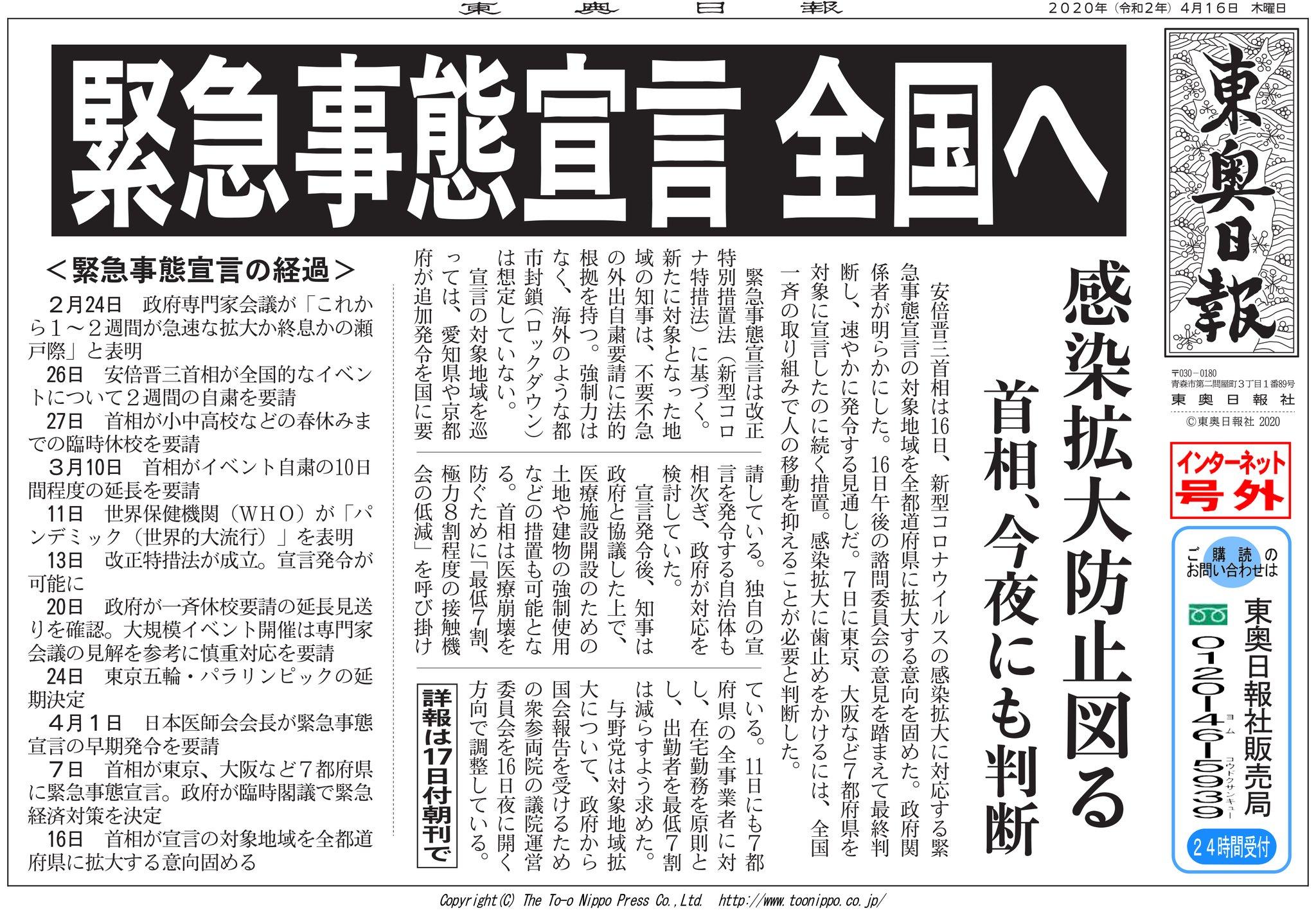 コロナ 東奥 日報 ニュース