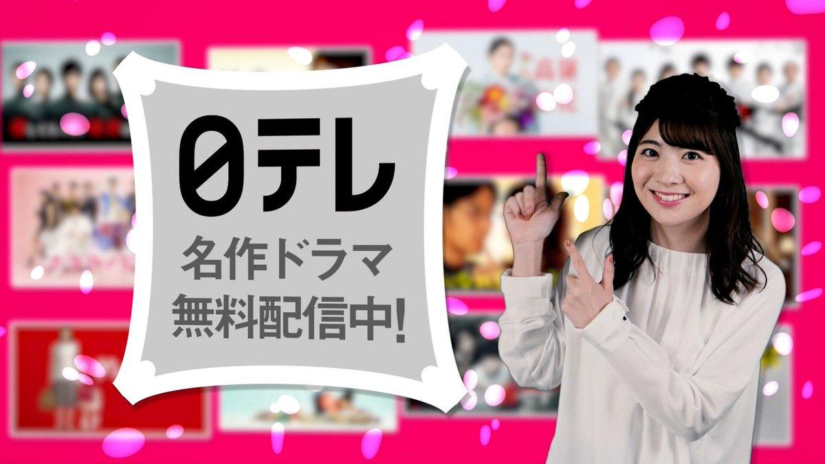 ドラマ 無料 日テレ