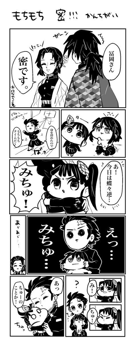 鬼滅の刃イラスト漫画伊之助