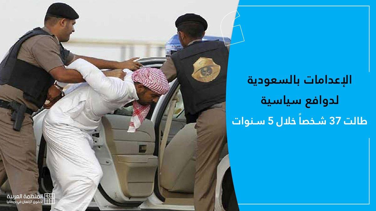 تقرير: #الإعدامات #بالسعودية لدوافع سياسية طالت 37 شخصاً خلال 5 سنوات  إليكم التفاصيل: https://t.co/rT16EqGw2L https://t.co/HDde4owZKy