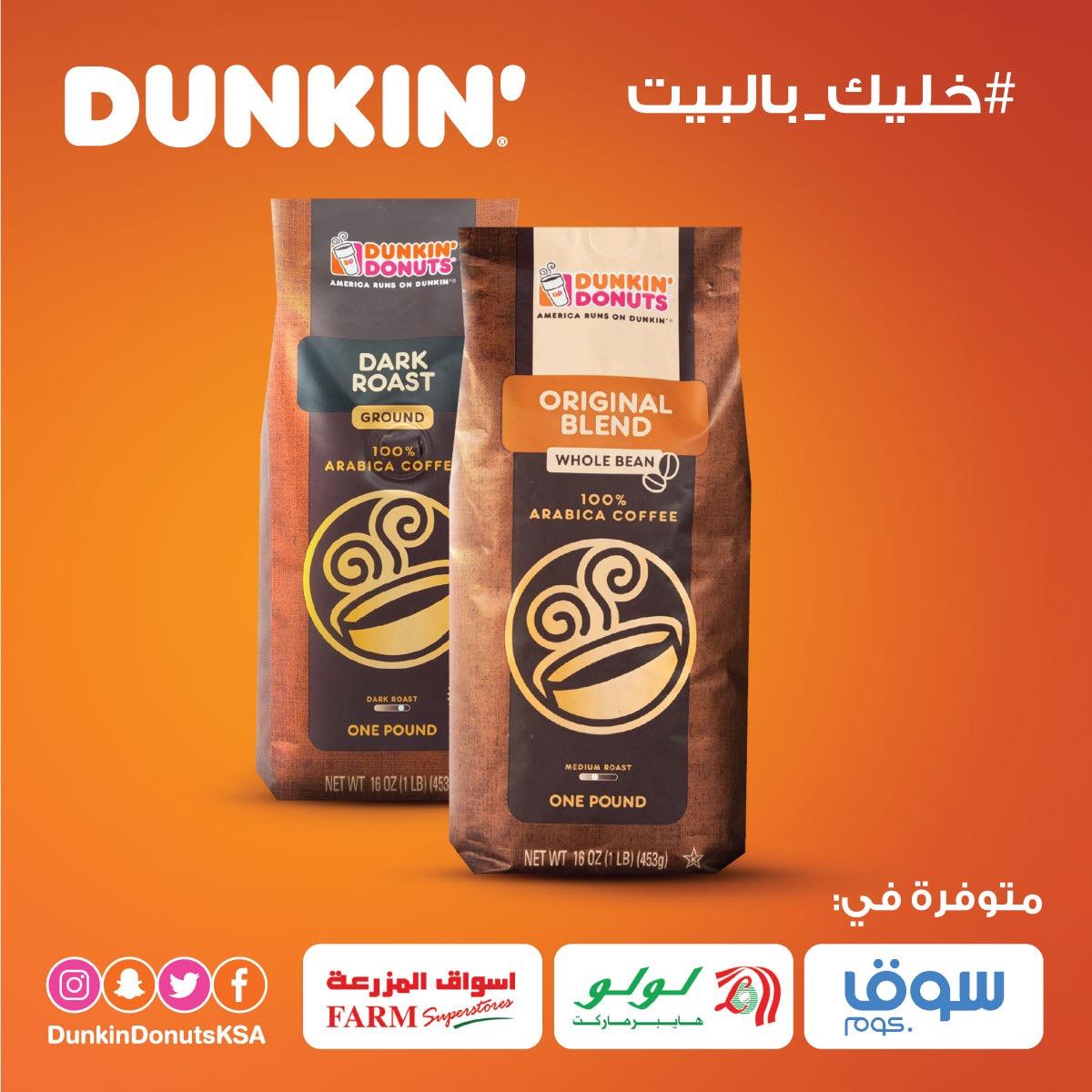 دانكن السعودية On Twitter Modiali16 ايه نعم لدينا أكياس قهوة مخصصه للبيع