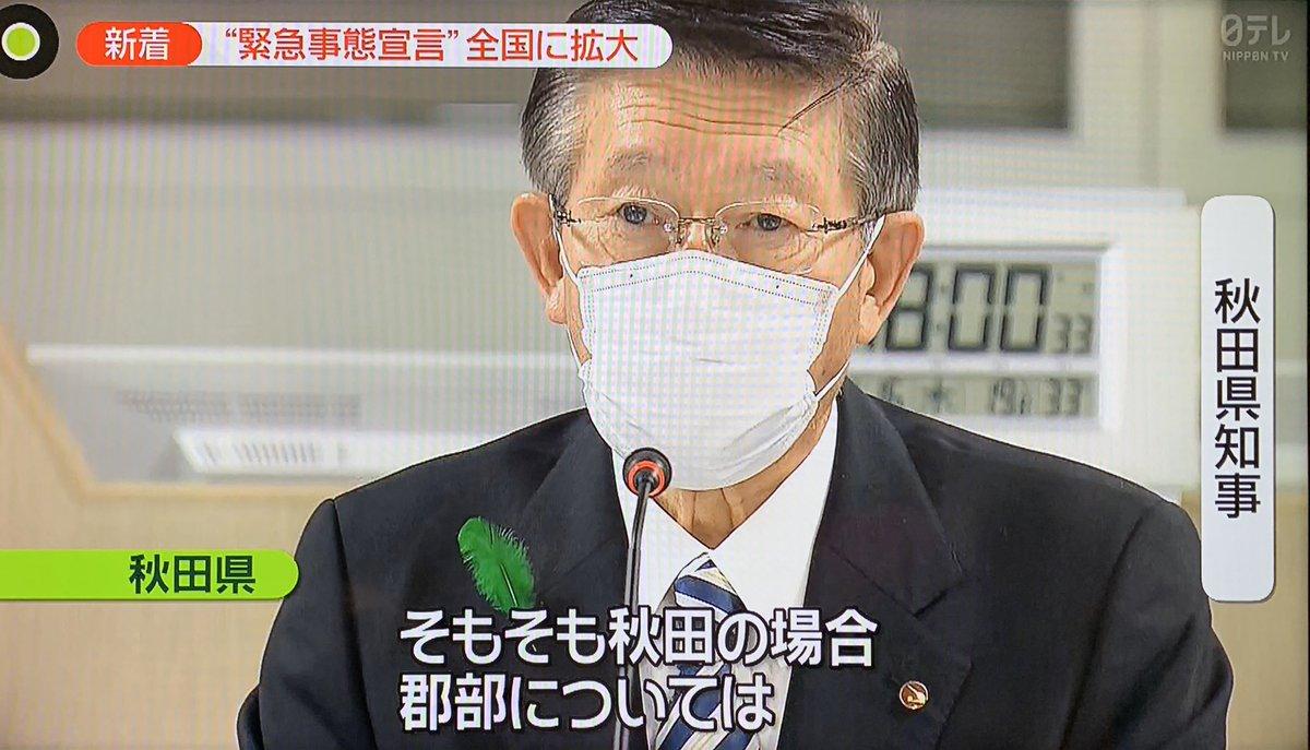秋田 県 知事 佐竹