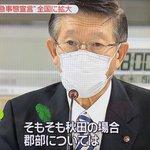ついに全国で緊急事態宣言!秋田県の佐竹知事が自分の県ナチュラルにディスっててワロタ!w