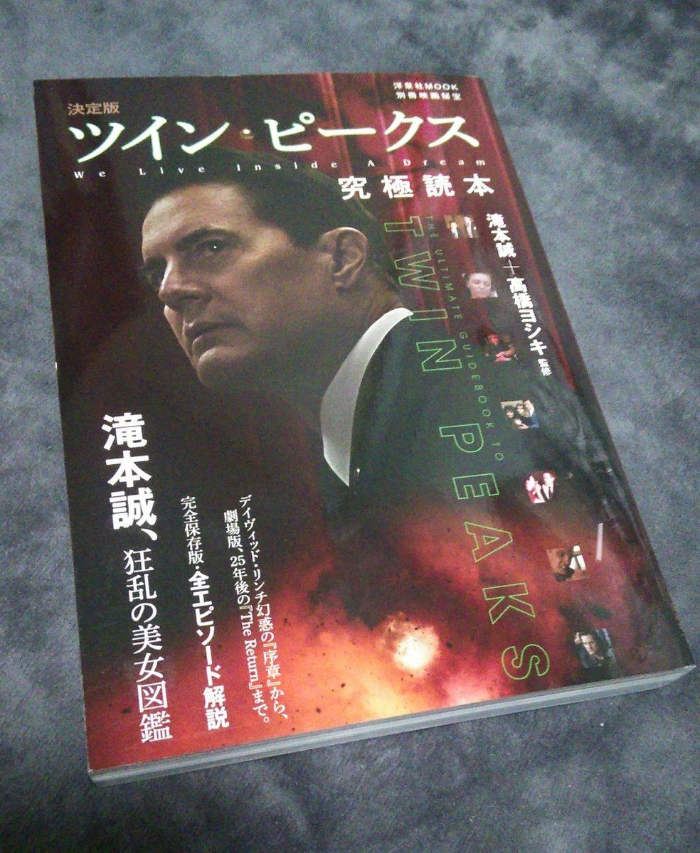 """@cafemonochrome  #MonochromeDay """"映画秘宝""""掲載!!  """"渋谷のブラックロッジ""""とゆーキャッチコピーがついた瞬間でもありました  Cafe Openの翌年(?)にまさかのTP return…ってゆーMonochromeさんの引き寄せもスゴい!!  そしてこの雑誌の中で松島のBLACK LODGEを知りました!! @CafeLYNCHpic.twitter.com/9vRlpyLgIU"""