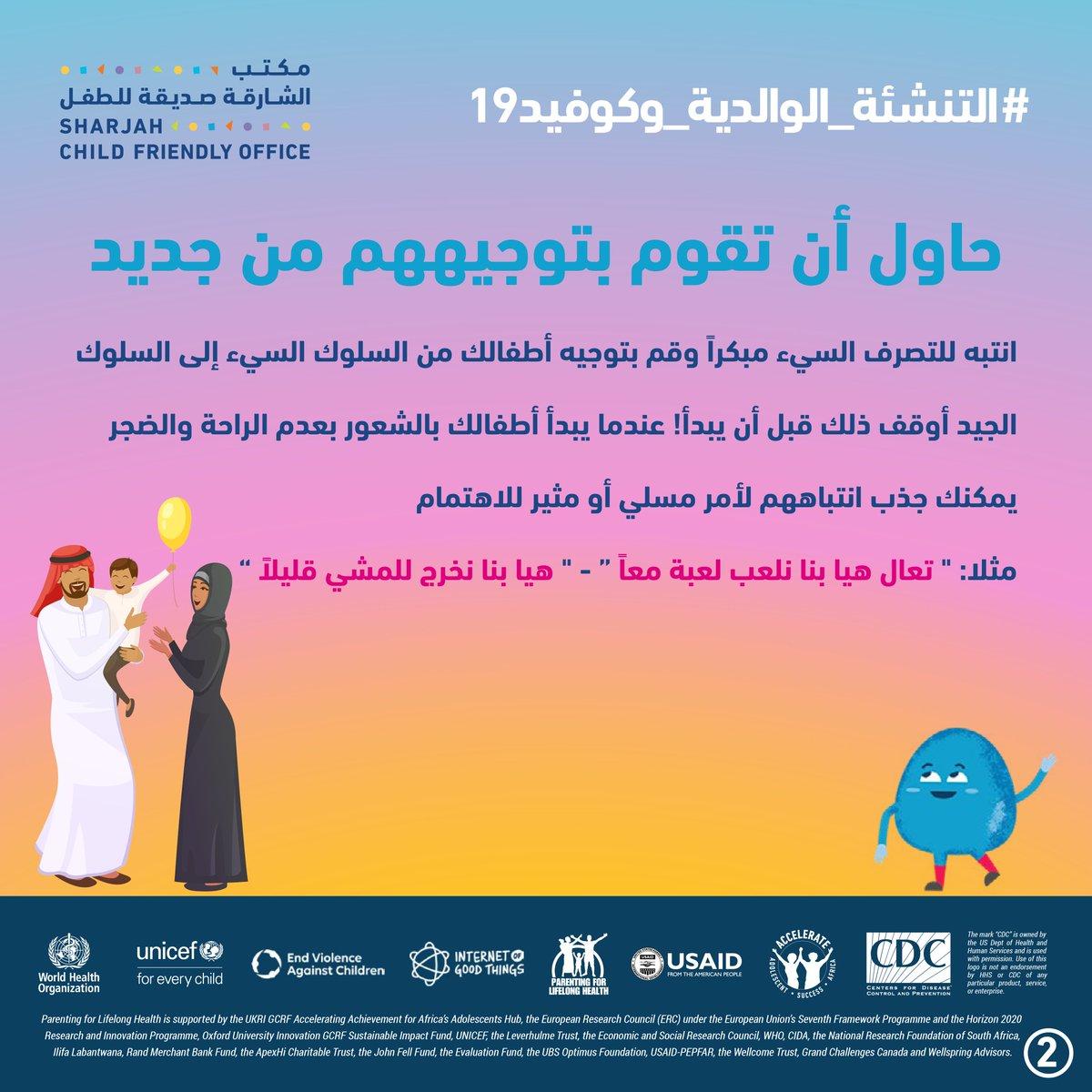 بعض تصرفات الأطفال قد تجعلنا نخرج عن سيطرتنا، لذلك حاول أن تتعامل مع الموقف بهدوء و قم بتوجيههم من جديد  #التنشئة_الوالدية_وكوفيد19 #الشارقة_صديقة_للأطفال_واليافعين #حملة_توعوية #والدين #عائلة #كورونا #أطفال #تأقلم #الإمارات #الشارقة https://t.co/S4z1ZORsVx