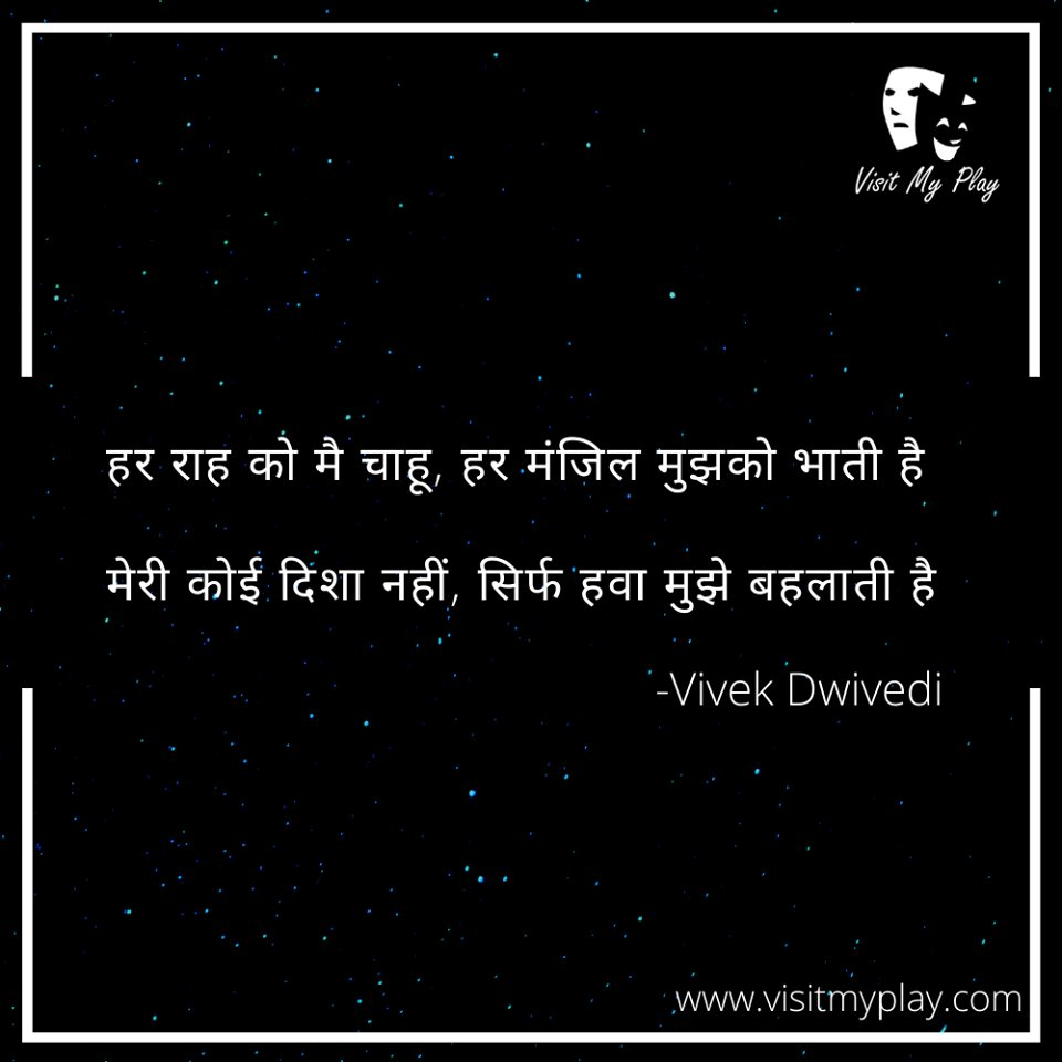 Here is another beautiful piece of poetry by Vivek Dwivedi. Visit our website for more poetries by him. #visitmyplay #theatrelife #theatreexperience #artist #actorslife #actor #theater #lovefortheatre #actorslife🎬#acting #bollywood #theatreplay #theatrearts