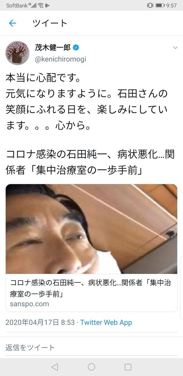石田純一病状