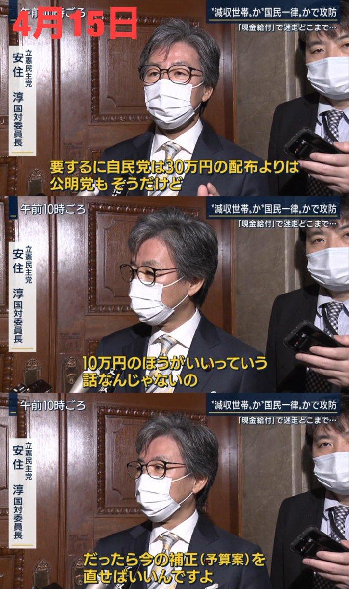 みんな、これが日本の野党だ! https://t.co/Qwe7MW4D9C