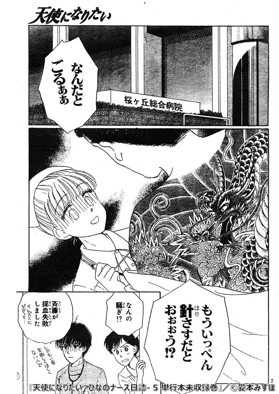 漫画 青島 くん は いじわる