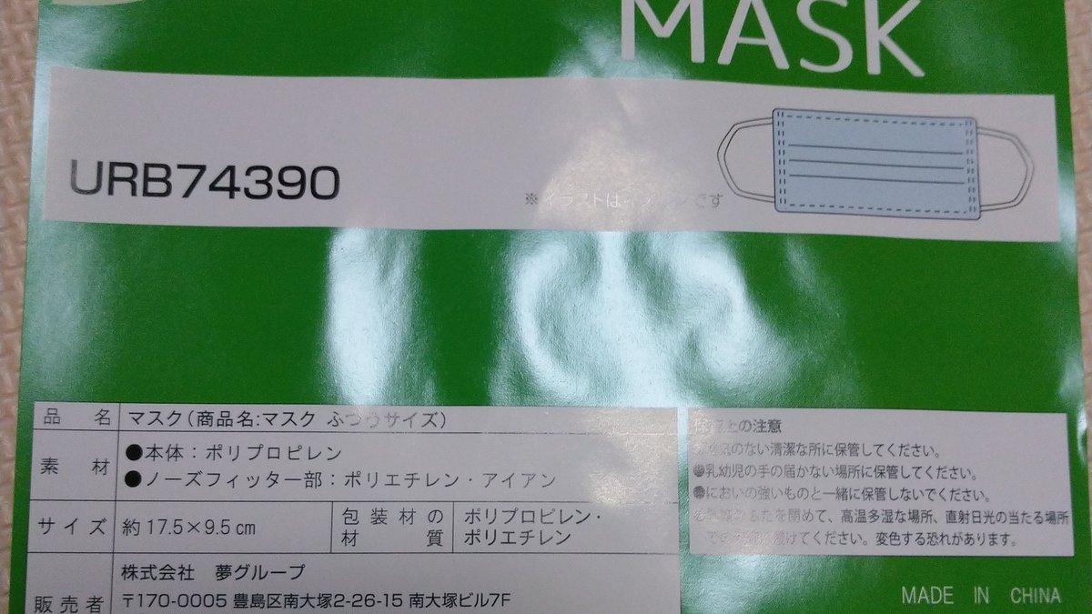 品質 マスク 夢 グループ 「夢グループ」に関するQ&A