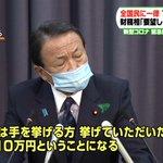 麻生太郎さん、一律10万円給付案を余計な一言で拗らせる!ダメだこりゃ!