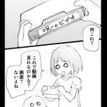 貞子も現代っ子にはお手上げ?!姉弟が呪いのビデオを見つけた結果・・・!