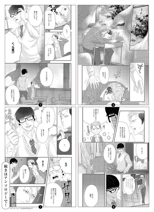 Pixiv bl いじめ 漫画 創作