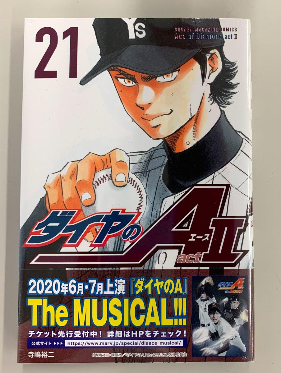ダイヤ の a act2 21 巻