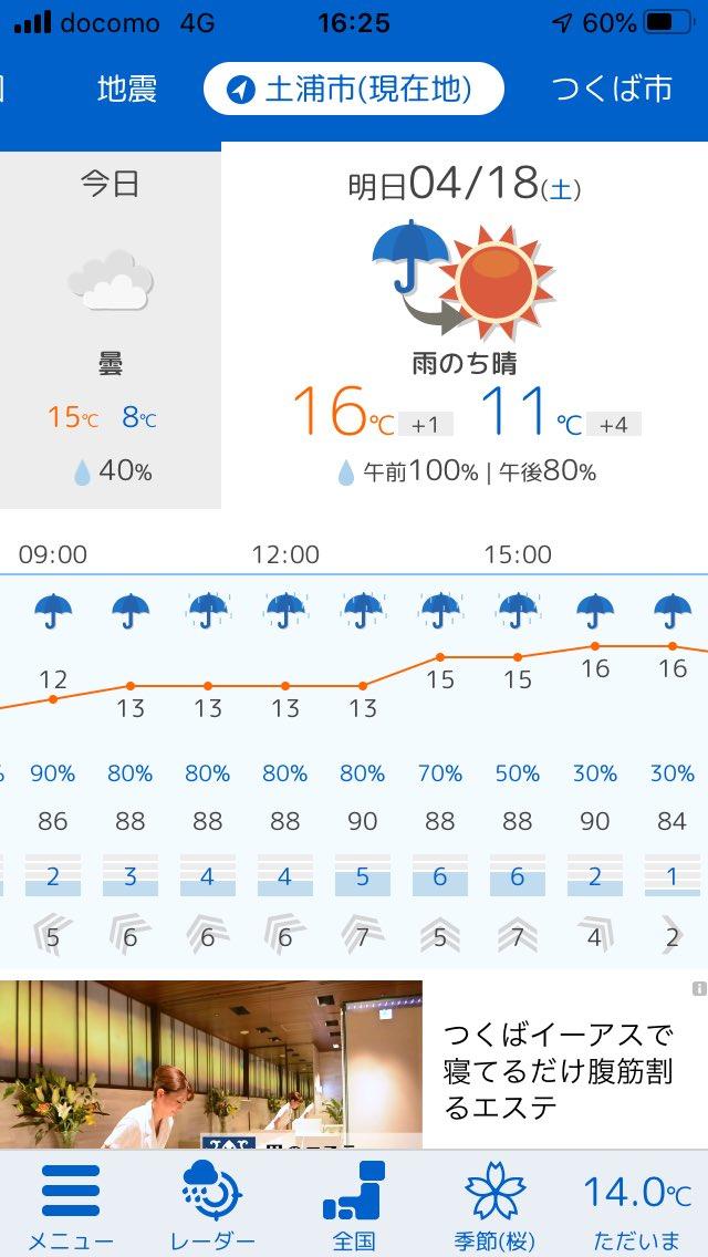 天気 予報 土浦