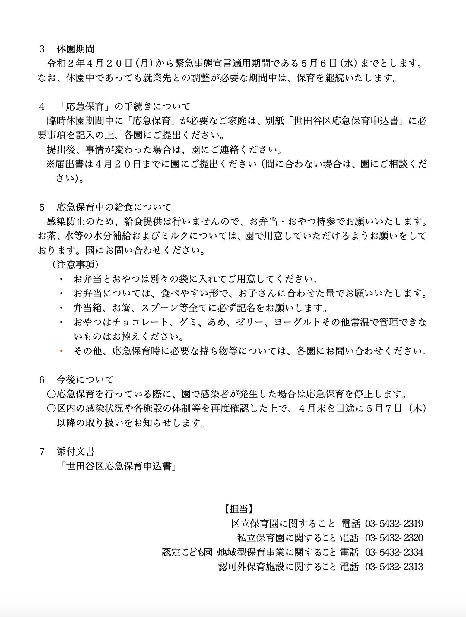 宣言 世田谷 区 事態 保育園 緊急