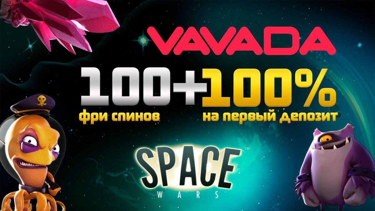 Vavada казино — играй и выигрывай - Отличия и Сравнения