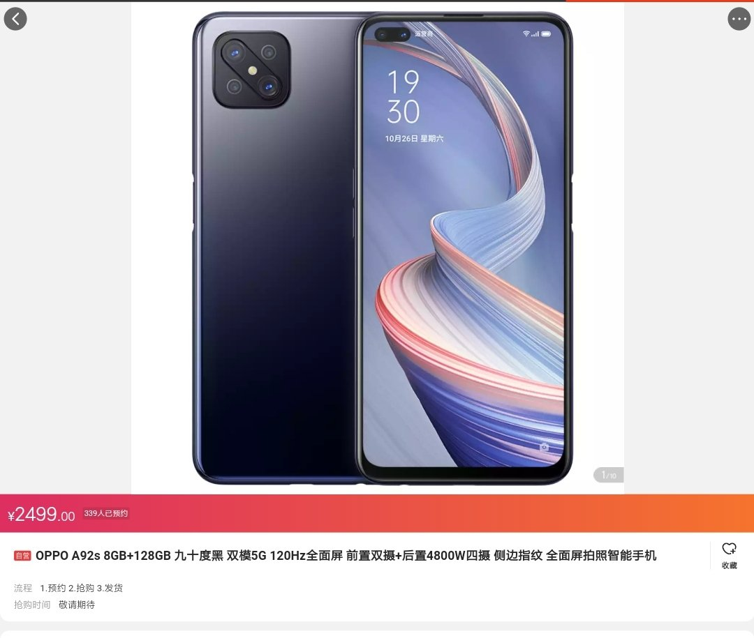 Daily Tech News : Oppo A92s listed on Jd.com