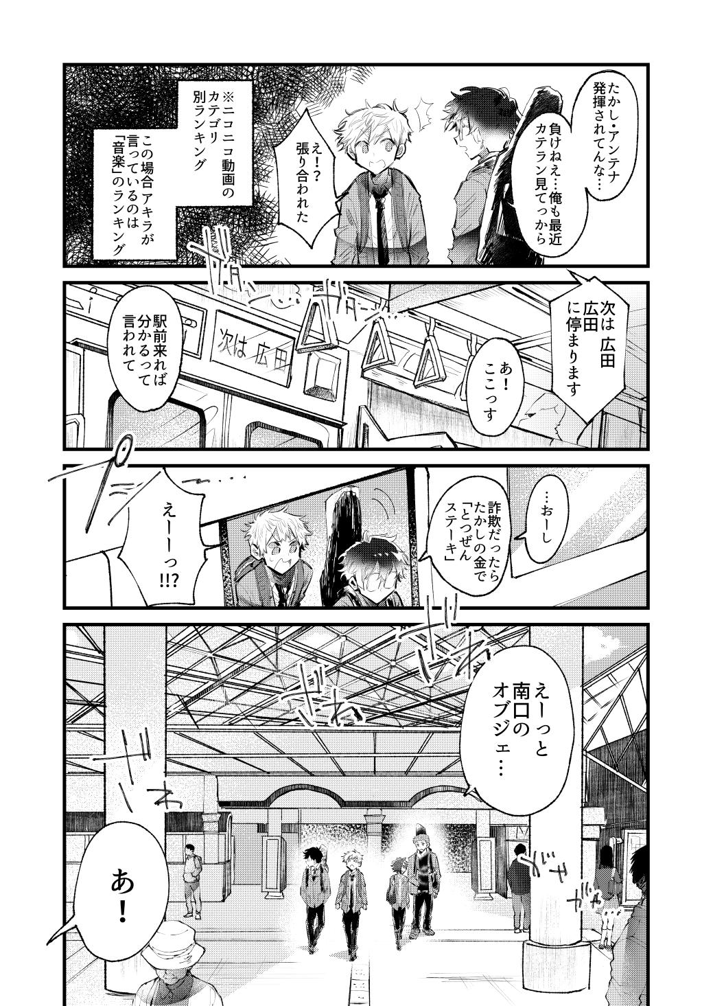 しぃいアンテナ