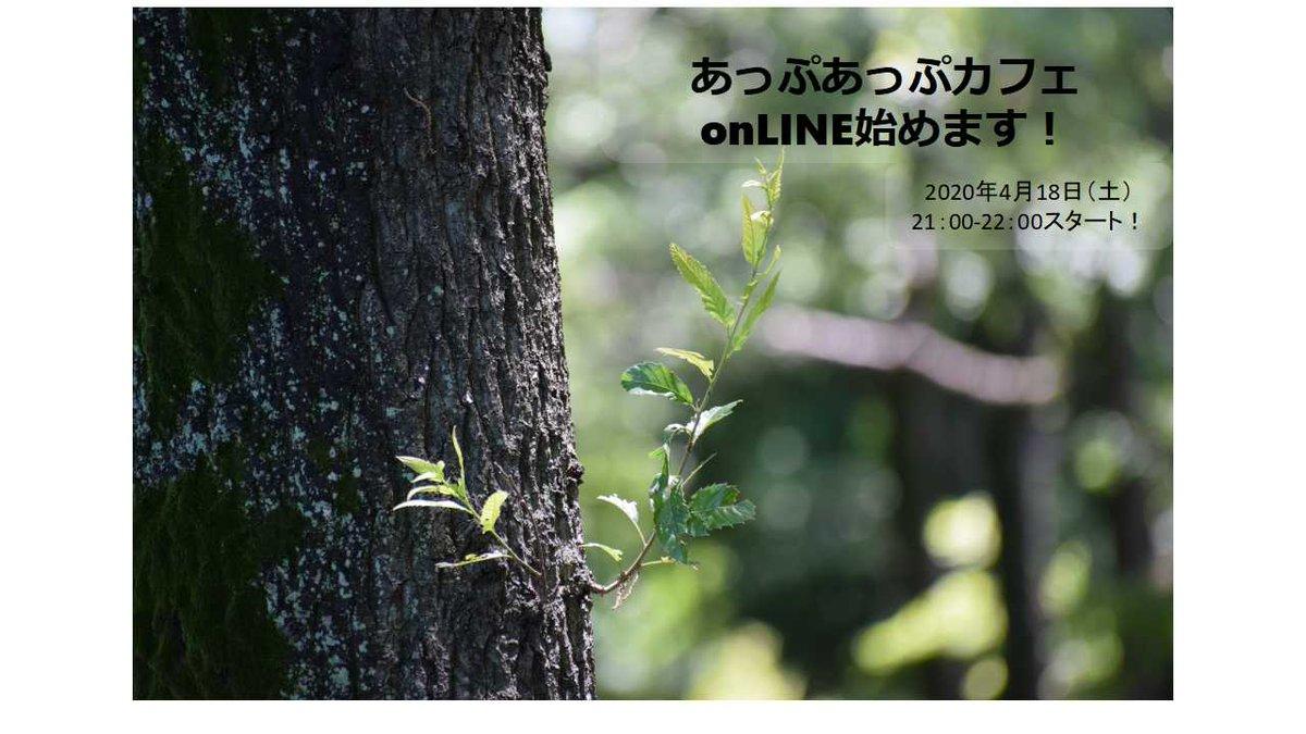 """UPTREE on Twitter: """"\あっぷあっぷカフェ on LINE!/ 現在コロナの ..."""