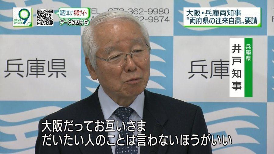 Twitter 井戸 知事