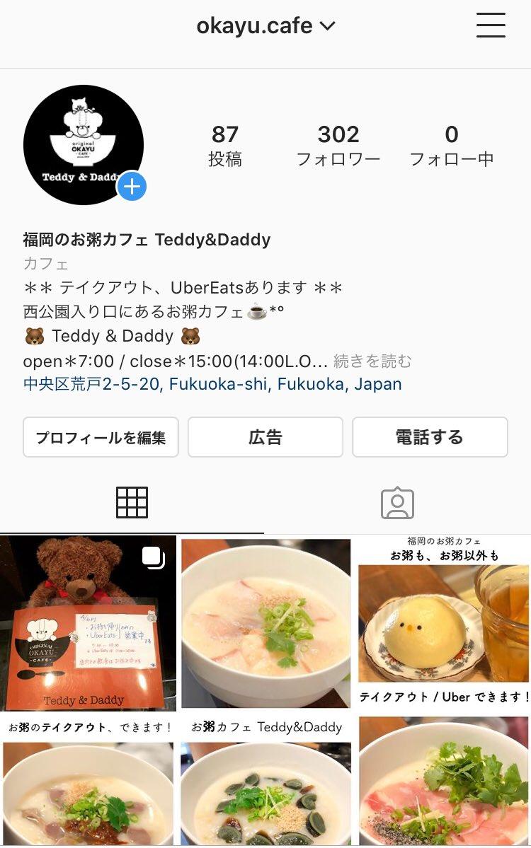 #拡散希望 母のお店をお助けください。 福岡は西公園の入り口にある、お粥カフェです。 母が50歳を目前に開いた大切なお店なのです。 お近くの方はぜひお立ち寄りください!現在、Uberとテイクアウトのみの営業となっております。  フォロワーさん… https://t.co/CCv9DM3PXs https://t.co/MzXBkRH7Ks